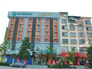 城市便捷酒店(桂林興安店)