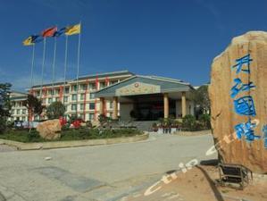 淅川丹江國際酒店