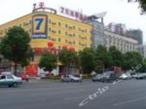 7天連鎖酒店(益陽中心店)