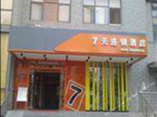 7天连锁酒店 北京丰台科技园店