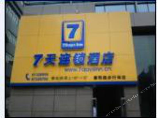 7天连锁酒店(成都春熙路步行街店)怎么样,好不