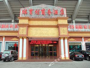 平頂山體育村商務酒店