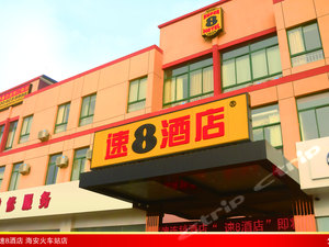 速8酒店(海安火車站店)