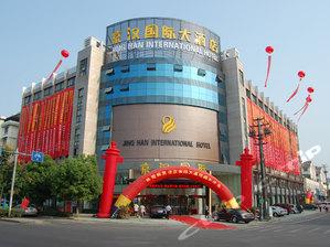 衢州京漢國際大酒店
