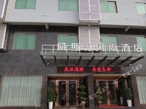 鎮寧威斯汀風尚酒店
