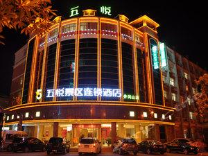 五悅景區連鎖酒店(井岡山分店)