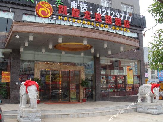 凯旋龙连锁酒店(长沙汽车南站店)