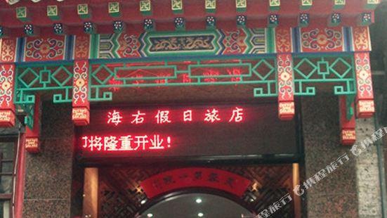 Heiyoo Express Hotel (Jinan Furong Diyiyuan)
