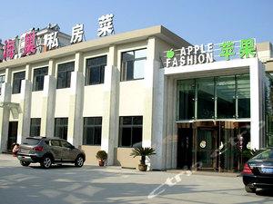 巢湖蘋果時尚酒店(二店)