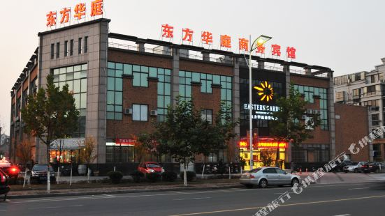 Liyang Dongfang Huating Business Hotel