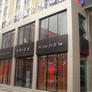 高唐和興佳宜商務酒店