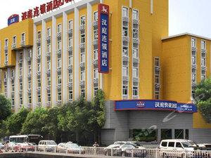 漢庭酒店(衡陽蓮湖廣場店)