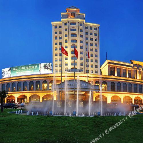 Guomao Hotel