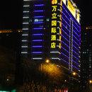 內蒙古萬立國際酒店