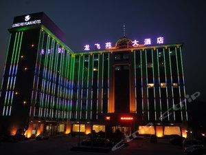 古交龍飛苑大酒店