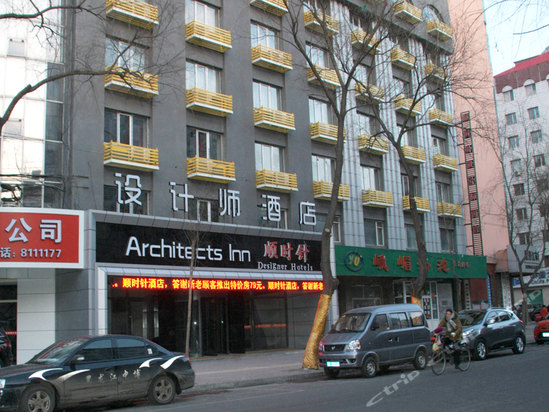 牡丹江顺时针设计师酒店外观