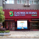 五悅景區連鎖酒店(武當山店)