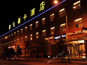 康定郎色嶺卡酒店