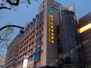 杭州馬可波羅濱湖酒店