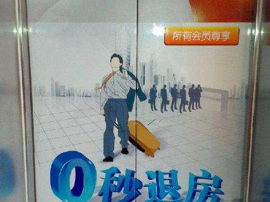 汉庭酒店(扬州望月路店)免费预订