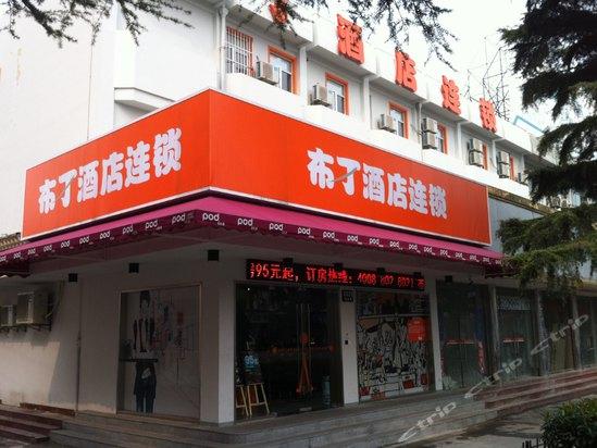 >布丁酒店(上海动物园店)外观 /a>