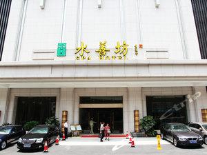 廣州水善坊酒店