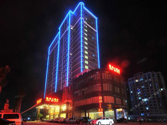 德庆君悦大酒店_德庆龙珠大酒店