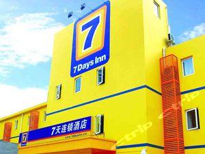 7天連鎖酒店(韶關西河客運站店)
