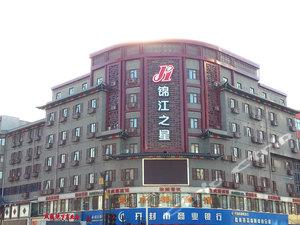 錦江之星(開封鼓樓店)
