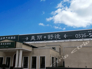 北京 廊坊/携程网为您推荐廊坊远景美居酒店...