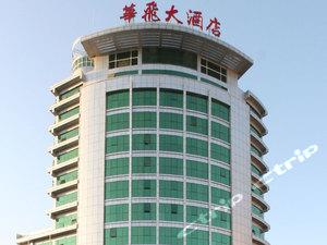 石獅華飛大酒店
