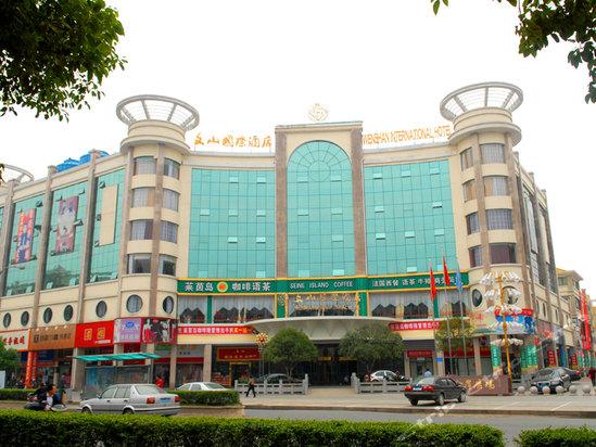 安福文山国际大酒店图片及房间照片-携程酒店预订图片