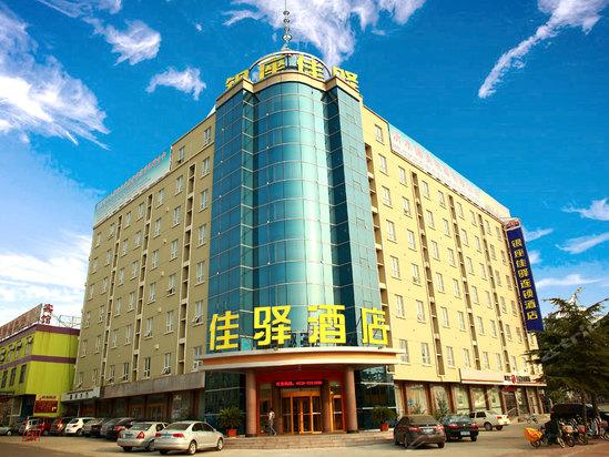 银座佳驿酒店(沂水汽车站店)
