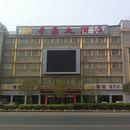 響水帝豪大酒店