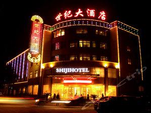 衢州世紀大酒店