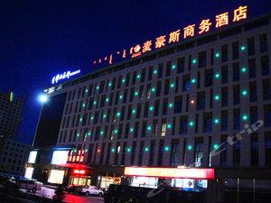 錫林浩特麥豪斯商務酒店