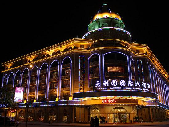 萍乡天利园国际大酒店