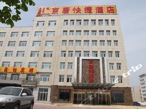 多倫京唐快捷酒店