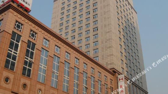 寧波新興大酒店
