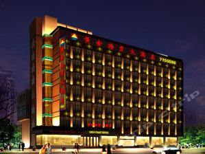 阜陽黃金海岸大酒店