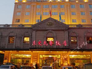 北京/携程网为您推荐北京东交民巷饭店...
