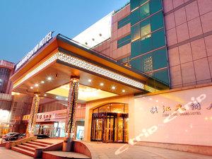 鎮江大酒店