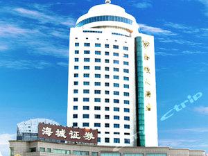 海城大酒店
