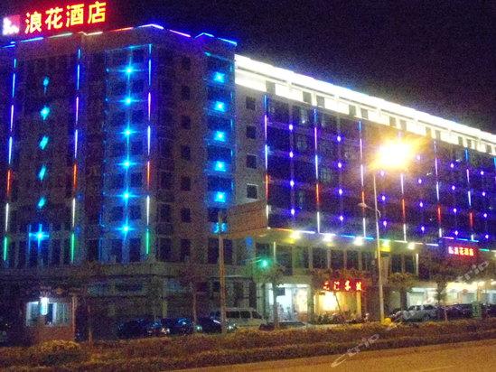 豪华双人房-泉州泉港浪花酒店