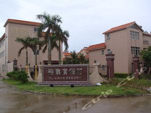 吳川裕康度假村