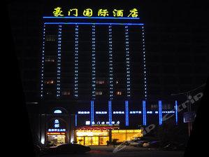 萍鄉豪門國際大酒店