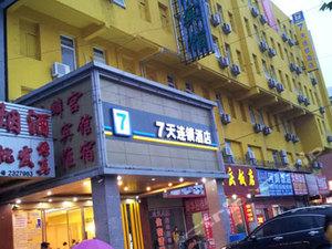 7天連鎖酒店(阜陽火車站店)