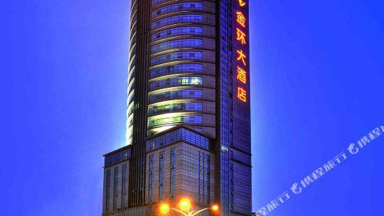 合肥金環大酒店