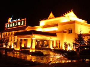 九寨溝千鶴國際大酒店