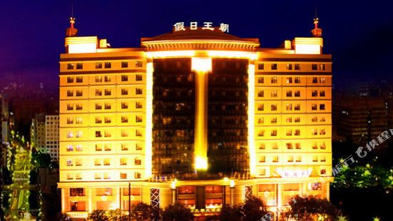 Qinghai Holiday Dynasty Hotel
